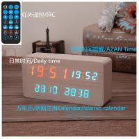 Buy Multifunction And Hot Sale Azan Alarm Clock With Moon Phase at wholesale prices
