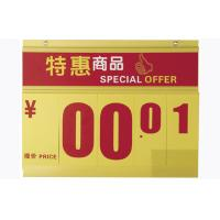 Quality 435x440mm Price Sign Board , retail price display holder for sale