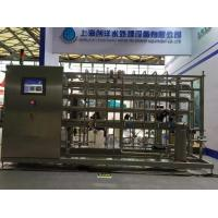 Shanghai Chuangyang Water Treatment Equipment CO.,LTD .