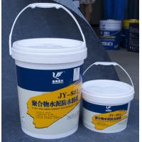 China Polymer cement waterproof latex on sale