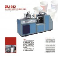Quality ZBJ-D12 Automatic Uitrasonic Double PE Coated Paper cup forming machine for sale