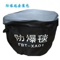 Quality Police Army Safety Protection Products FB-02 Anti - Explosion EOD Bomb Blanket for sale