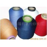 Quality spandex covered yarn 75d polyester+20d spandex for sale
