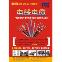 Quality ShenZhen MP Cables for sale
