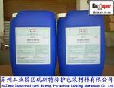 Buy cheap Derusting and Antirust Liquid from Wholesalers
