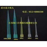 Buy cheap China Eppendorf Pipette Tips | Eppendorf Pipette Tips | Disposable Pipette Tips from Wholesalers