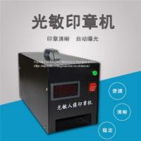 Quality Digital Temperature Control Flash Stamp Making Machine / Rubber Stamp Machine for sale