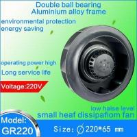 Quality Small centrifugal fan GR190 black Industrial small fan 220V Professional axial fans manufacturer for sale